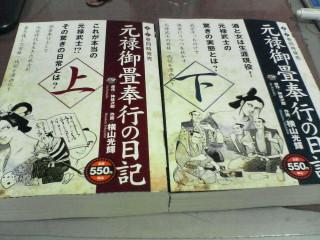 漫画『元禄御畳奉行の日記』
